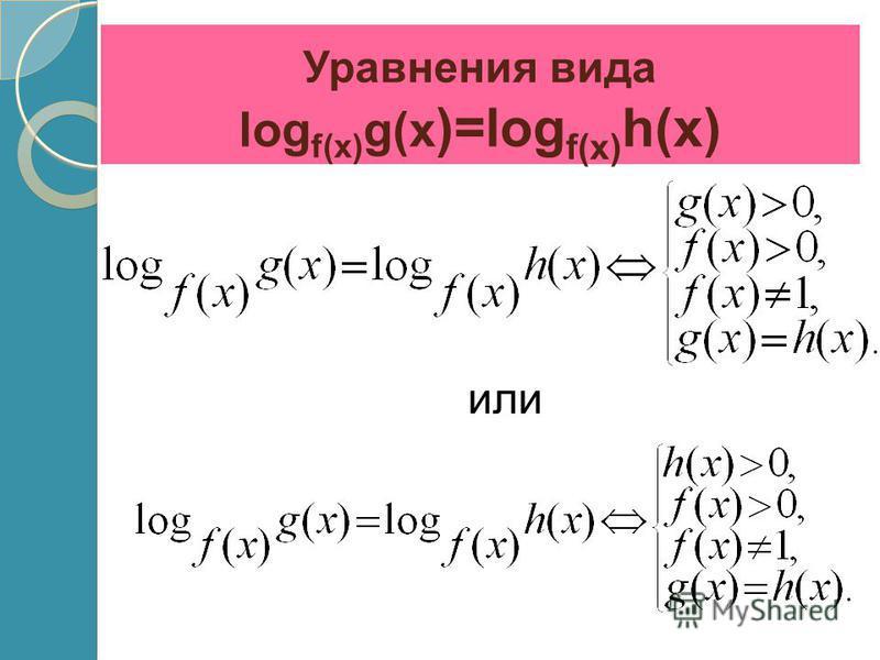 Уравнения вида log f(x) g(x )=log f(x) h(x) или