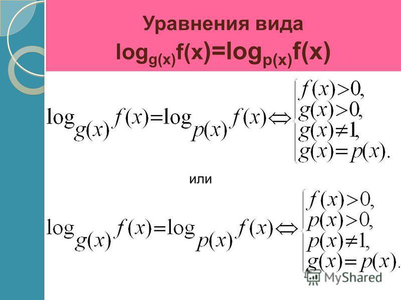 Уравнения вида log g(x) f(x )=log p(x) f(x) или