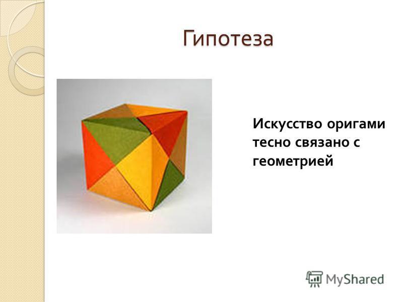 Гипотеза Искусство оригами тесно связано с геометрией