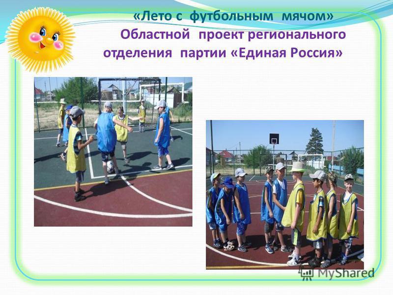 «Лето с футбольным мячом» Областной проект регионального отделения партии «Единая Россия»