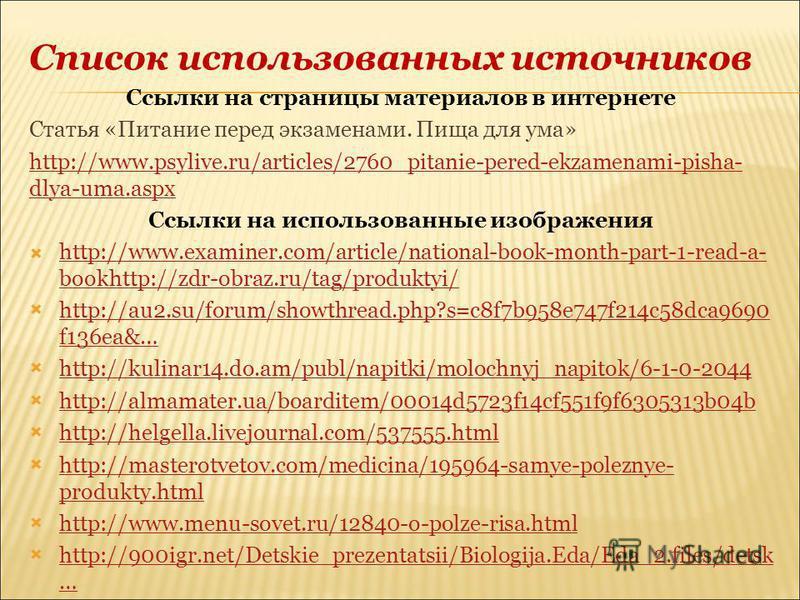 Ссылки на страницы материалов в интернете Статья «Питание перед экзаменами. Пища для ума» http://www.psylive.ru/articles/2760_pitanie-pered-ekzamenami-pisha- dlya-uma.aspx Ссылки на использованные изображения http://www.examiner.com/article/national-