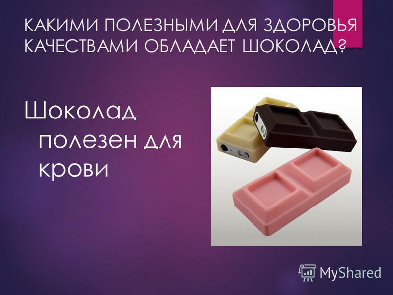 КАКИМИ ПОЛЕЗНЫМИ ДЛЯ ЗДОРОВЬЯ КАЧЕСТВАМИ ОБЛАДАЕТ ШОКОЛАД? Шоколад полезен для крови