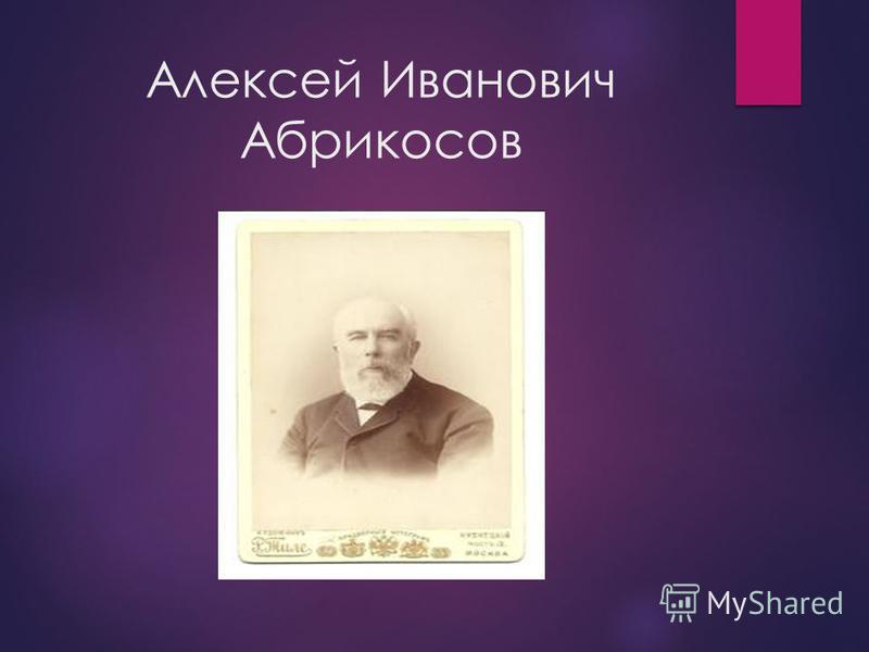 Алексей Иванович Абрикосов