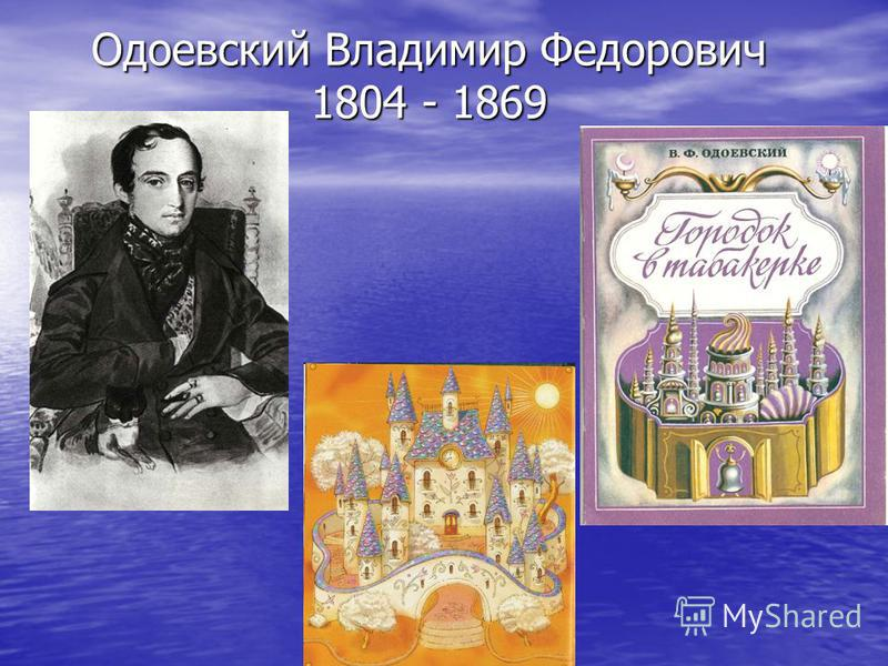 Одоевский Владимир Федорович 1804 - 1869