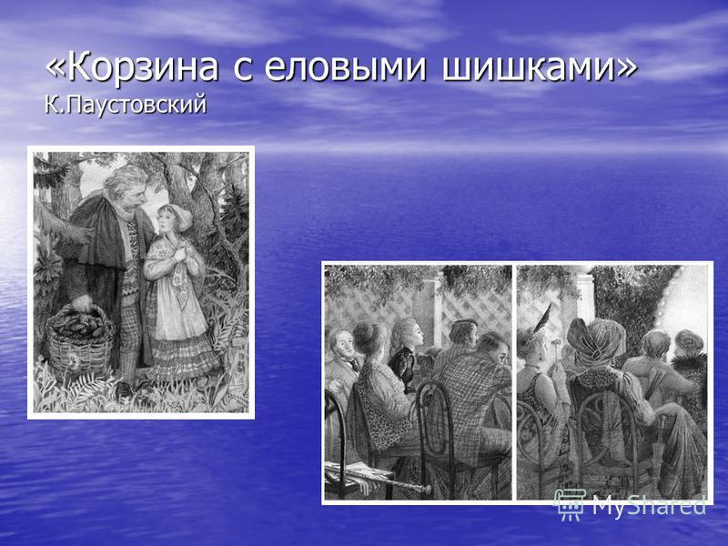 «Корзина с еловыми шишками» К.Паустовский