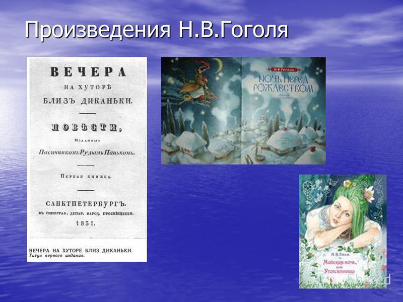 Произведения Н.В.Гоголя