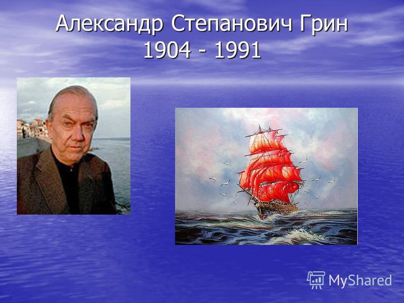 Александр Степанович Грин 1904 - 1991