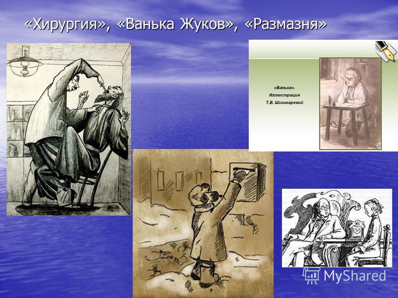 «Хирургия», «Ванька Жуков», «Размазня»
