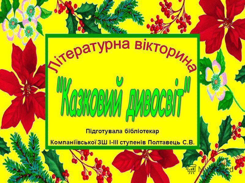 Підготувала бібліотекар Компаніївської ЗШ І-ІІІ ступенів Полтавець С.В.