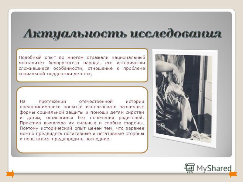 Подобный опыт во многом отражали национальный менталитет белорусского народа, его исторически сложившиеся особенности, отношение к проблеме социальной поддержки детства; На протяжении отечественной истории предпринимались попытки использовать различн
