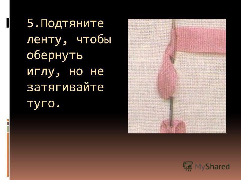 5. Подтяните ленту, чтобы обернуть иглу, но не затягивайте туго.