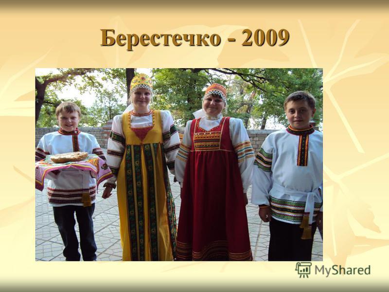 Берестечко - 2009