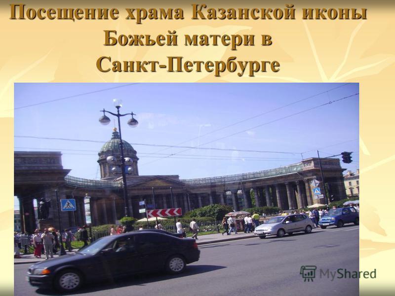 Посещение храма Казанской иконы Божьей матери в Санкт-Петербурге