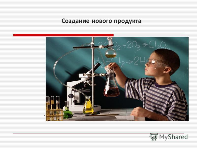 Создание нового продукта … И.Г. ФихтеФ. фон ГумбольдтН.А. КорфК.Д. Ушинский