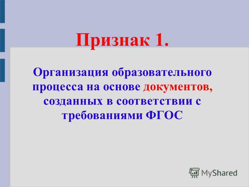 Признак 1. Организация образовательного процесса на основе документов, созданных в соответствии с требованиями ФГОС