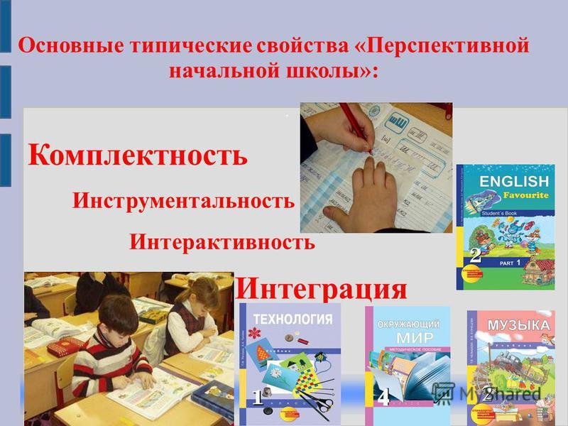 . Основные типические свойства «Перспективной начальной школы»: Комплектность Инструментальность Интерактивность Интеграция