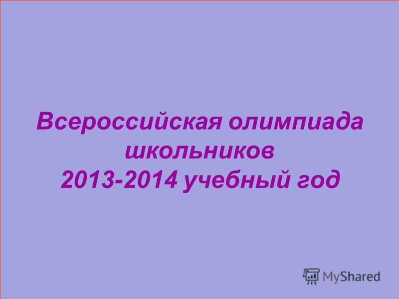 Всероссийская олимпиада школьников 2013-2014 учебный год