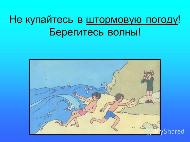Не купайтесь в штормовую погоду! Берегитесь волны!