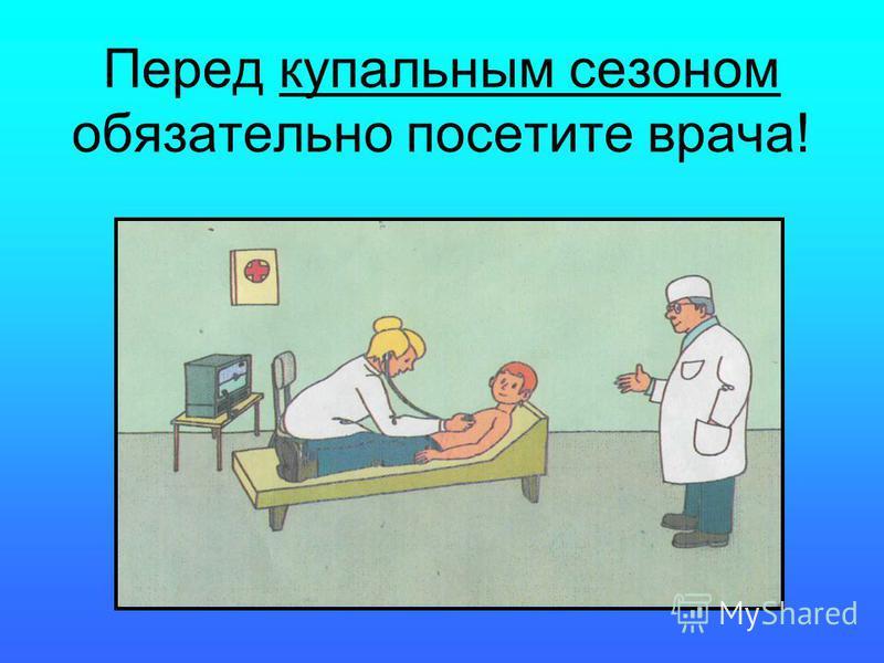 Перед купальным сезоном обязательно посетите врача!