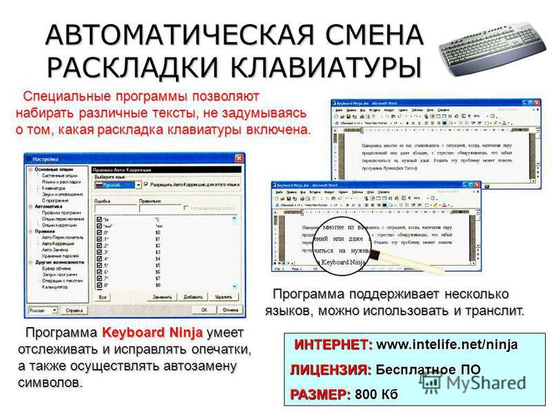 АВТОМАТИЧЕСКАЯ СМЕНА РАСКЛАДКИ КЛАВИАТУРЫ Специальные программы позволяют набирать различные тексты, не задумываясь о том, какая раскладка клавиатуры включена. Специальные программы позволяют набирать различные тексты, не задумываясь о том, какая рас