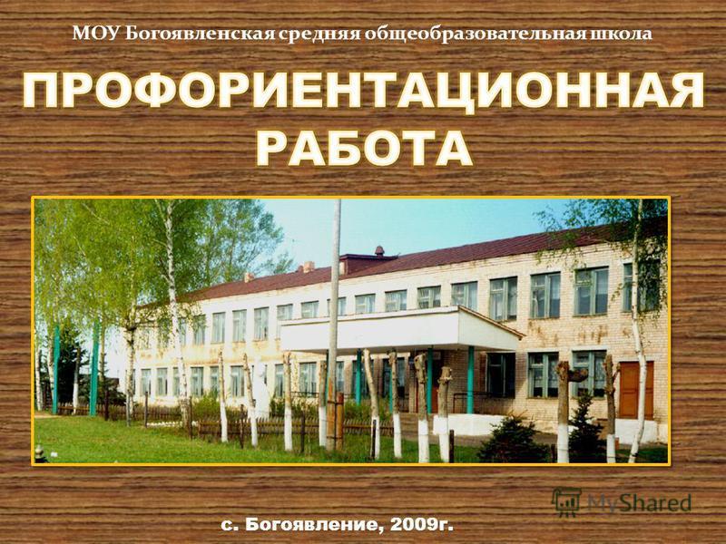 МОУ Богоявленская средняя общеобразовательная школа с. Богоявление, 2009 г.