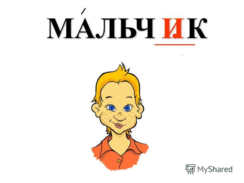 МАЛЬЧ. К И