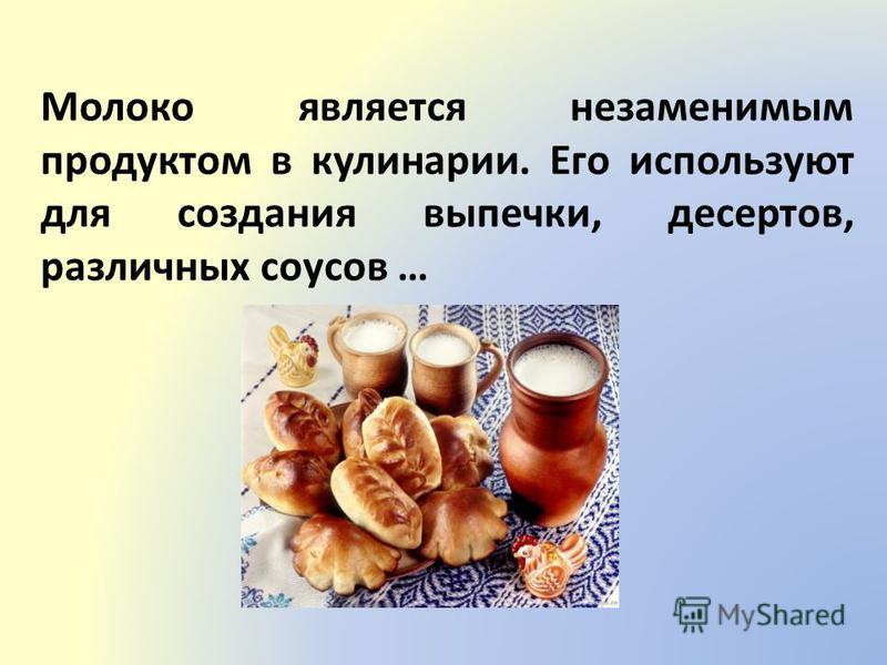 Молоко является незаменимым продуктом в кулинарии. Его используют для создания выпечки, десертов, различных соусов …