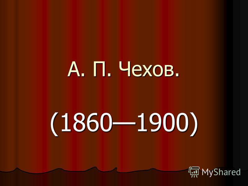 А. П. Чехов. (18601900)
