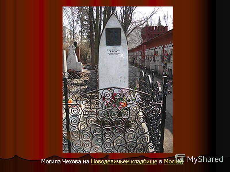 э Могила Чехова на Новодевичьем кладбище в Москве Новодевичьем кладбище Москве