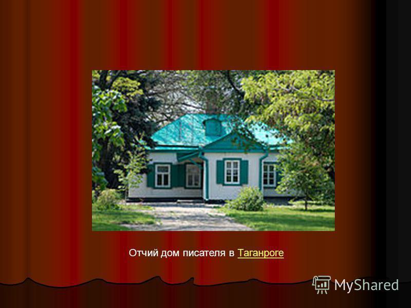 Отчий дом писателя в Таганроге Таганроге