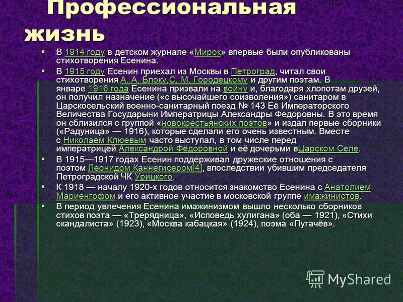Профессиональная жизнь Профессиональная жизнь В 1111 9999 1111 4444 г г г г ооо ддт уууу в детском журнале « ММММ ии рр ооо кк» впервые были опубликованы стихотворения Есенина. В 1111 9999 1111 5555 г г г г ооо ддт уууу Есенин приехал из Москвы в ППП