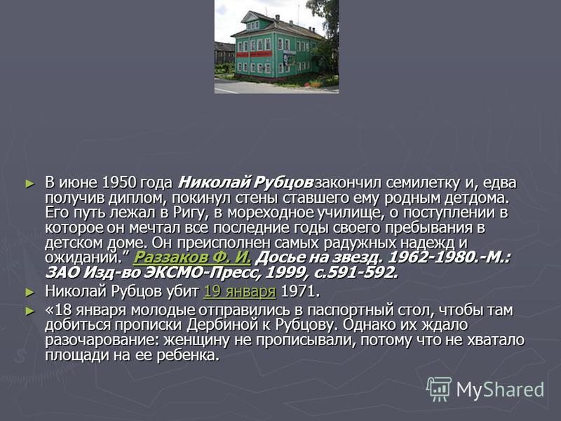 В июне 1950 года Николай Рубцов закончил семилетку и, едва получив диплом, покинул стены ставшего ему родным детдома. Его путь лежал в Ригу, в мореходное училище, о поступлении в которое он мечтал все последние годы своего пребывания в детском доме.