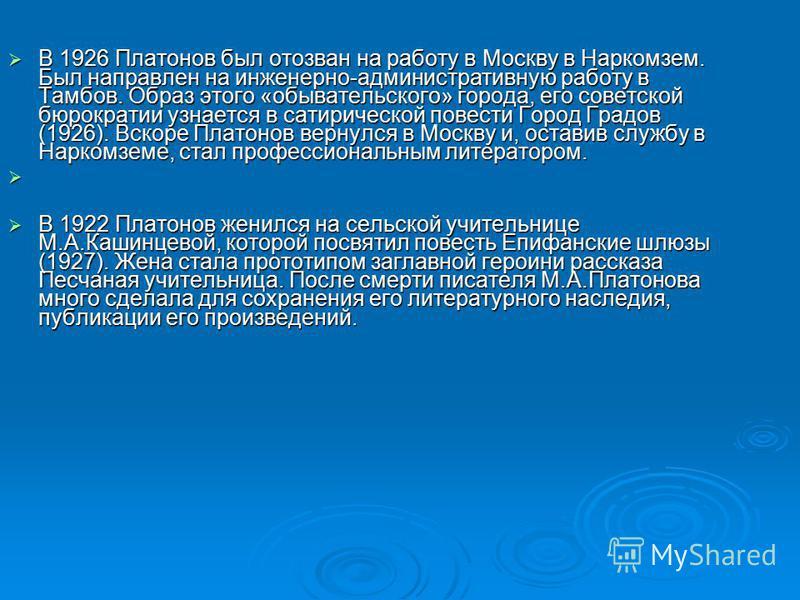 В 1926 Платонов был отозван на работу в Москву в Наркомзем. Был направлен на инженерно-административную работу в Тамбов. Образ этого «обывательского» города, его советской бюрократии узнается в сатирической повести Город Градов (1926). Вскоре Платоно
