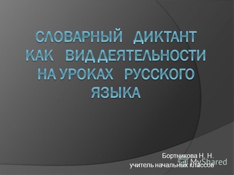 Бортникова Н. Н. учитель начальных классов