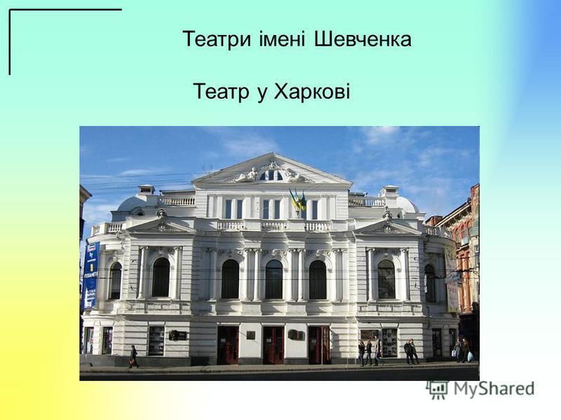 Театри імені Шевченка Театр у Харкові