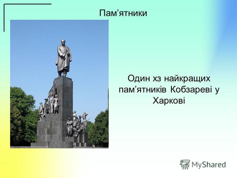 Один хз найкращих памятників Кобзареві у Харкові Памятники