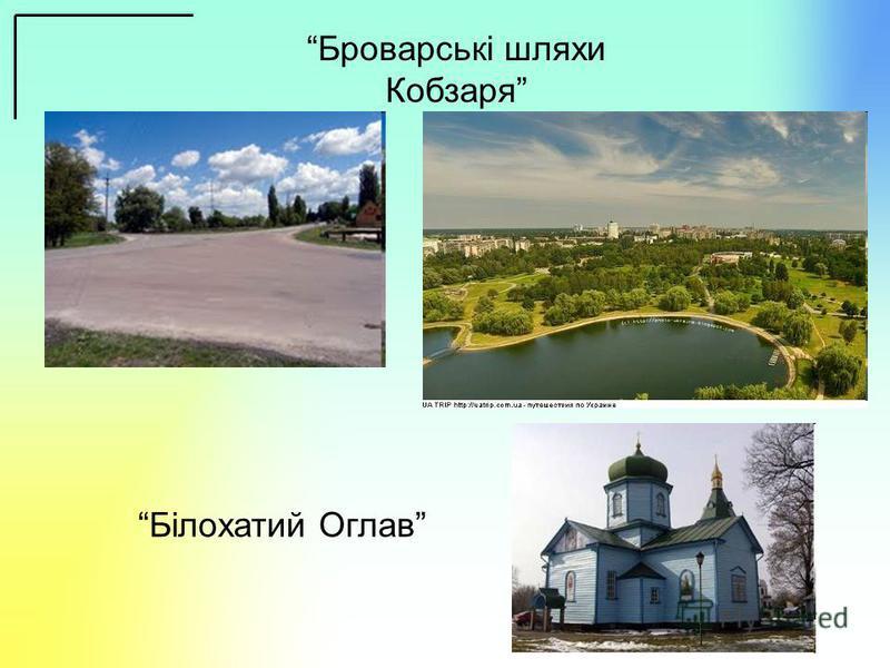 Броварські шляхи Кобзаря Білохатий Оглав