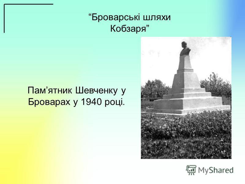 Броварські шляхи Кобзаря Памятник Шевченку у Броварах у 1940 році.