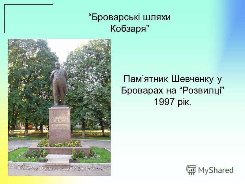 Броварські шляхи Кобзаря Памятник Шевченку у Броварах на Розвилці 1997 рік.