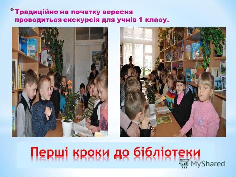 * Традиційно на початку вересня проводиться екскурсія для учнів 1 класу.
