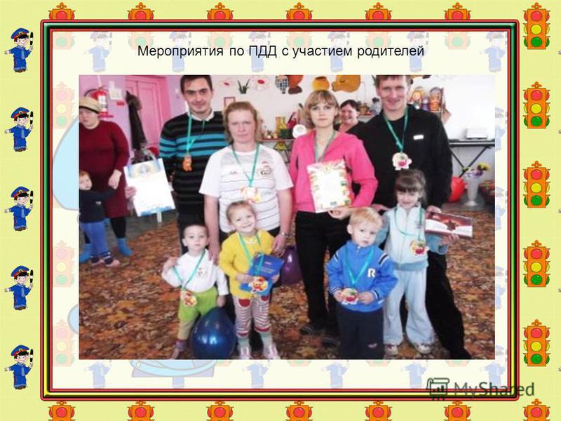 Мероприятия по ПДД с участием родителей