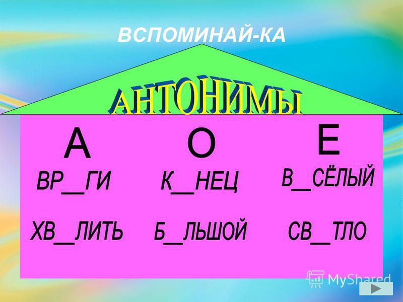 ВСПОМИНАЙ-КА
