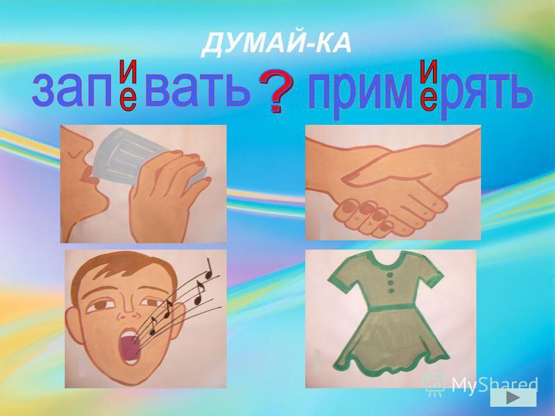 ДУМАЙ-КА