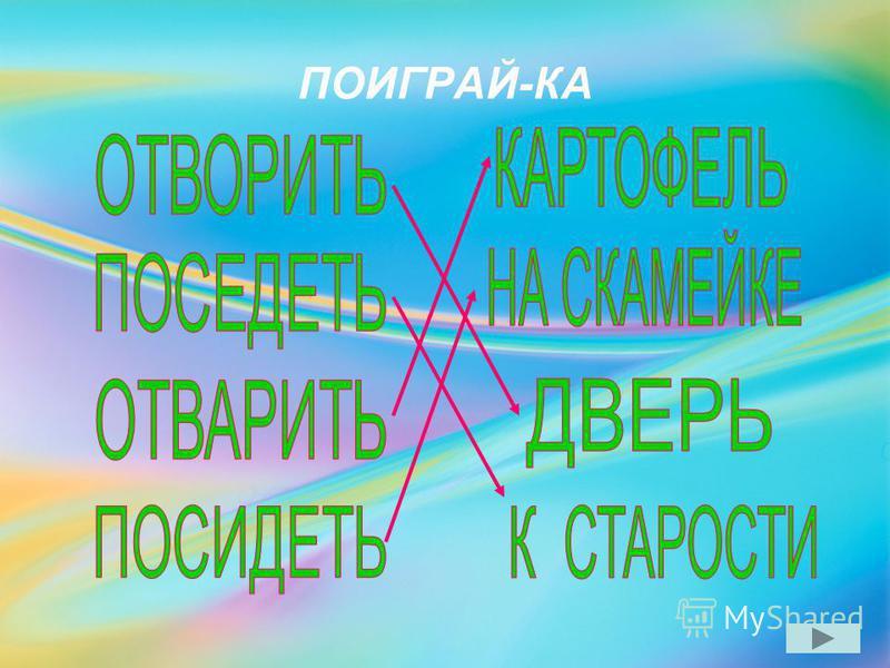 ПОИГРАЙ-КА
