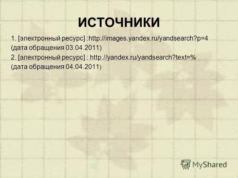 ИСТОЧНИКИ 1. [электронный ресурс] :http://images.yandex.ru/yandsearch?p=4 (дата обращения 03.04.2011) 2. [электронный ресурс] : http://yandex.ru/yandsearch?text=% (дата обращения 04.04.2011 )