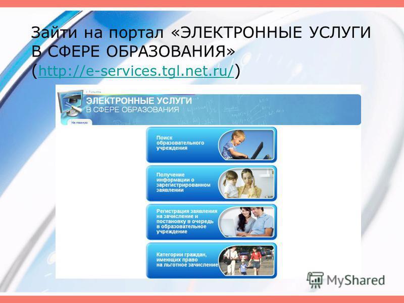Зайти на портал «ЭЛЕКТРОННЫЕ УСЛУГИ В СФЕРЕ ОБРАЗОВАНИЯ» ( http://e-services.tgl.net.ru/ ) http://e-services.tgl.net.ru/