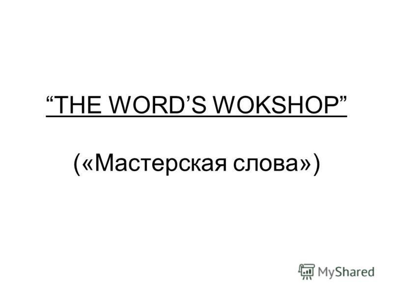 THE WORDS WOKSHOP («Мастерская слова»)