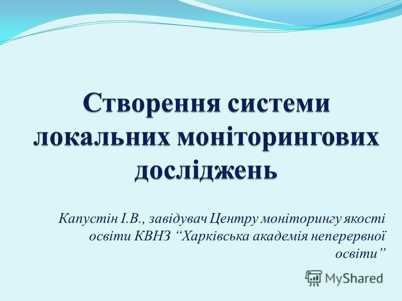 Капустін І.В., завідувач Центру моніторингу якості освіти КВНЗ Харківська академія неперервної освіти