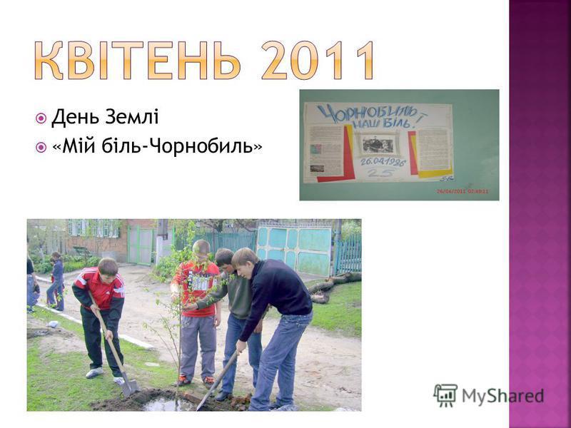 День Землі «Мій біль-Чорнобиль»