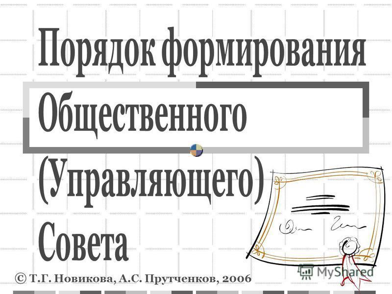 © Т.Г. Новикова, А.С. Прутченков, 2006